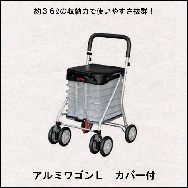 ショッピングカート アルミワゴンL(カバー付)