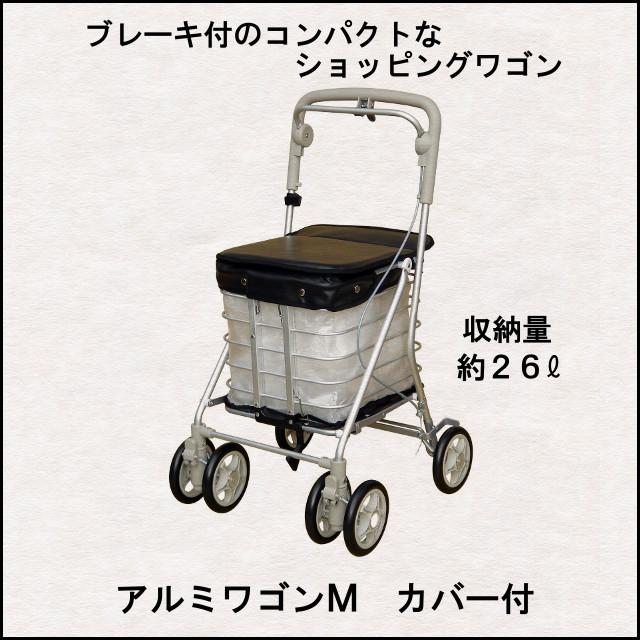 ショッピングカート アルミワゴンM(カバー付)