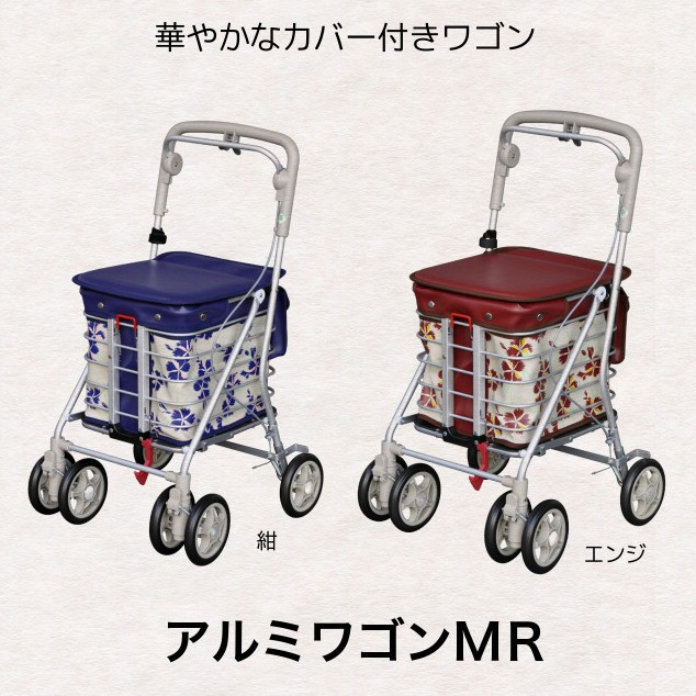ショッピングカート アルミワゴンMR(カバー付) 2色展開須恵廣工業 シルバーカート お買い物ワゴン