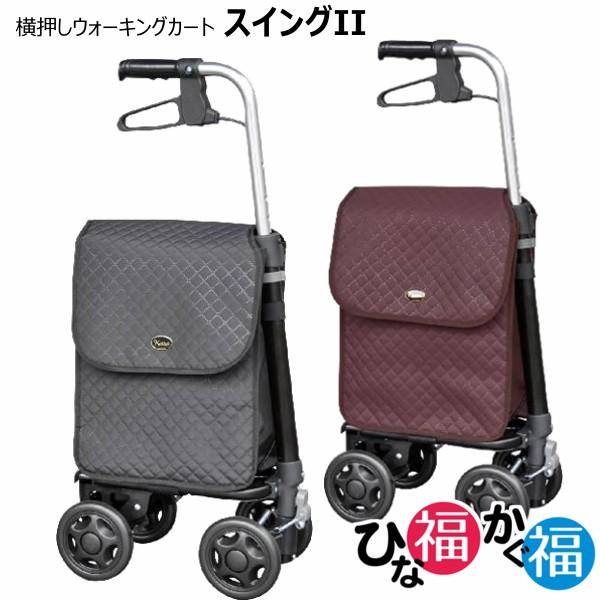 ショッピングカート ウォーキングカート スイング2(2色展開)