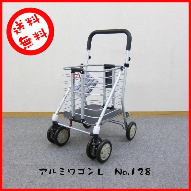 ショッピングカート アルミワゴンL(カバー無し)