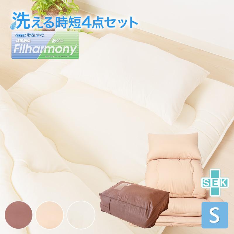 日本製 洗える布団4点セット クリアランスsale 期間限定 蔵