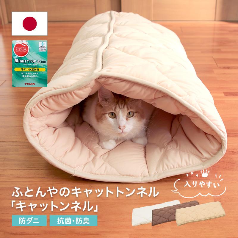 ふとんやのキャットトンネル キャットンネル 猫 ネコ ペットベッド 冬 日本未発売 あったか 布団 ふとん フトン 寝具 洗濯可能 ペット用 防寒用 マット 小型犬 クッション キャットトンネル 直輸入品激安 キャット 洗える ドーム型 ペット