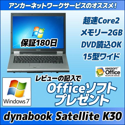 使用笔记本电脑东芝 dynabook 卫星 K30 253E/W 酷睿 2 / 内存 2g/HDD320GB/DVD 多媒体和无线局域网