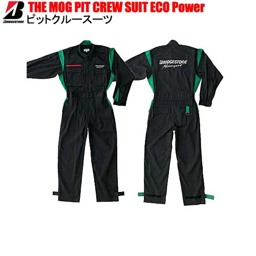 ブリヂストン(ブリジストン) THE MOG PIT CREW SUIT ECO Powerピットクルースーツ(ブラック/グリーン)※長袖ツナギ 作業着 作業服 仕事着 つなぎ