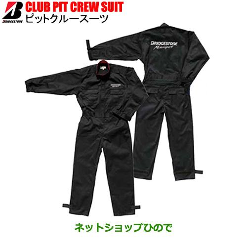◯●ブリヂストン(ブリジストン) CLUB PIT CREW SUIT Rクラブピットクルースーツ(ブラック)※長袖ツナギ 作業着 作業服 仕事着 つなぎ