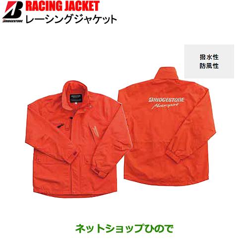 ◯●ブリヂストン(ブリジストン)RACING JACKETレーシングジャケット(レッド)長袖 ジャケット 作業着 作業服 仕事着※