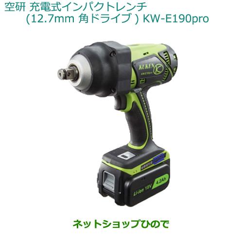 空研 KUKEN 充電式インパクトレンチ KW-E190pro