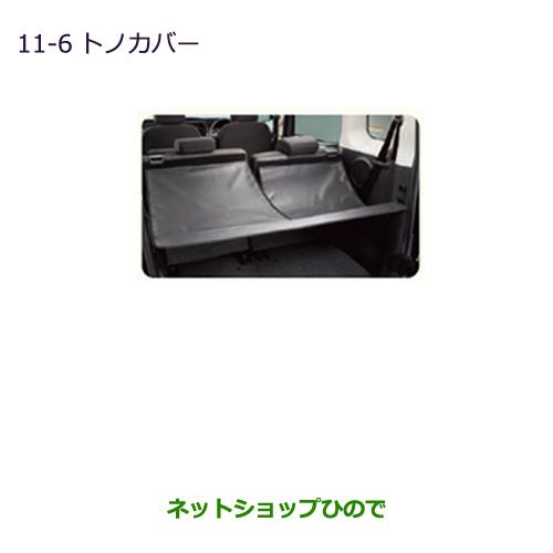 大型送料加算商品 純正部品三菱 eKワゴン/eKカスタムトノカバー純正品番 MZ521884【B11W】※11-6