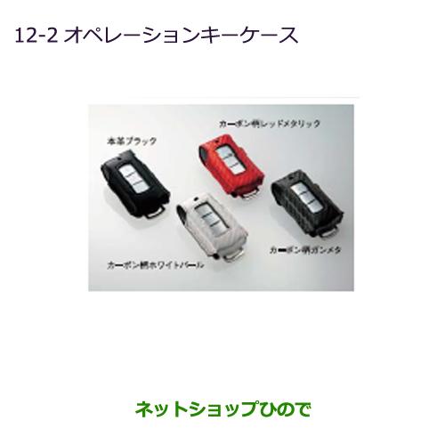<title>三菱 eKワゴン eKカスタム MITSUBISHI eK wagon custom 純正部品三菱 25%OFF eKカスタムオペレーションキーケース カーボン柄ガンメタ純正品番 MZ626052 B11W ※12-2-2</title>