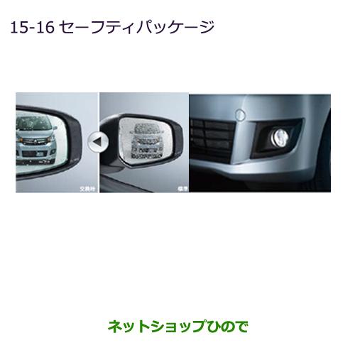 三菱 信憑 eKワゴン eKカスタム MITSUBISHI eK wagon custom 純正部品三菱 MZ581948 eKカスタムセーフティパッケージ純正品番 開店祝い MZ581949 MZ581950 ※15-16 MZ581947 B11W