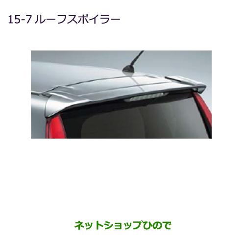 大型送料加算商品 純正部品三菱 eKワゴン/eKカスタムルーフスポイラー レッドメタリック純正品番 MZ574691【B11W】※15-7