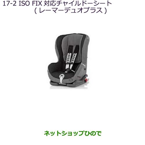 純正部品三菱 eKワゴン/eKカスタムISO FIX対応チャイルドシート(レーマーデュオプラス)純正品番 MZ525280※【B11W】17-2