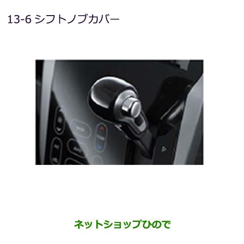 ◯純正部品三菱 ekカスタム ekワゴンシフトノブカバー純正品番 MZ525644※【B11W】13-6