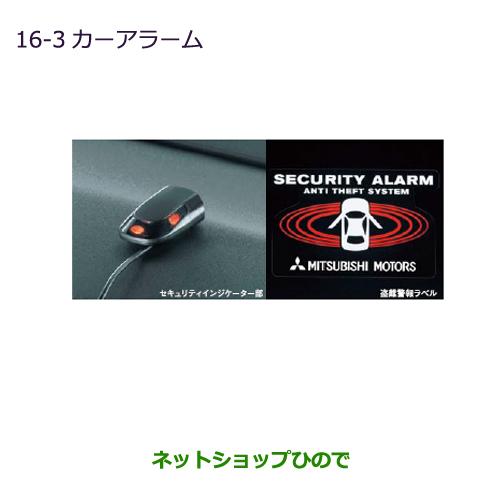 純正部品三菱 ekカスタム ekワゴンカーアラーム純正品番 MZ607600※【B11W】16-3