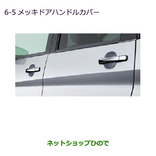 ◯純正部品三菱 ekカスタム ekワゴンメッキドアハンドルカバー キーレスオペレーションシステム装着車用純正品番 MZ576241※【B11W】6-5