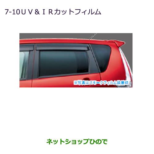 純正部品三菱 ekカスタム ekワゴンUV・IRカットフィルム クリアフィルム純正品番 MZ518905※【B11W】7-10