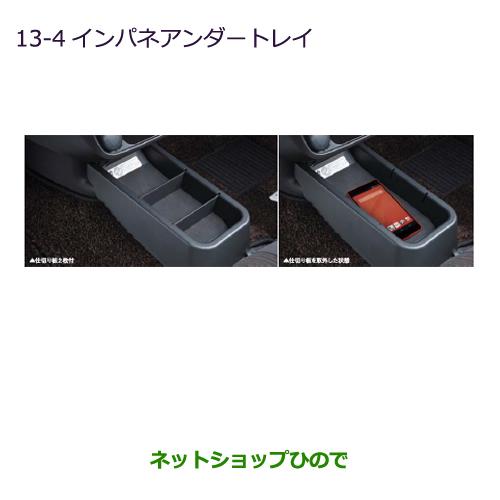 ◯純正部品三菱 ekカスタム ekワゴンインパネアンダートレイ純正品番 MZ521893※【B11W】13-4
