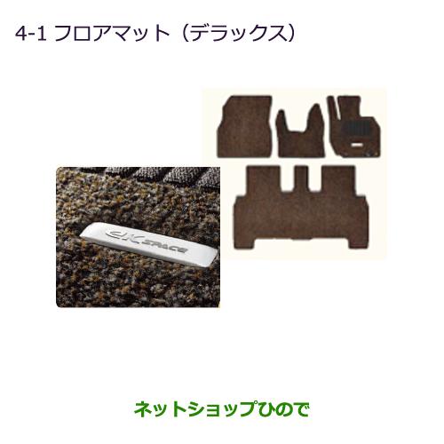 純正部品三菱 eKスペース/eKスペースカスタムフロアマット(デラックス)純正品番 MZ511846※【B11A】4-1