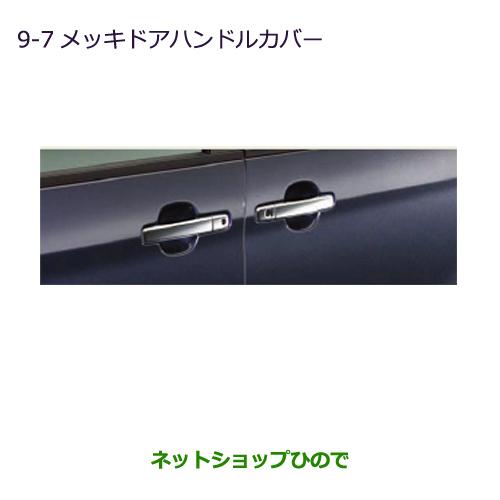 純正部品三菱 eKスペース/eKスペースカスタムメッキドアハンドルカバー 両側ワンタッチ電動スライドドア車用純正品番 MZ576208※【B11A】9-7