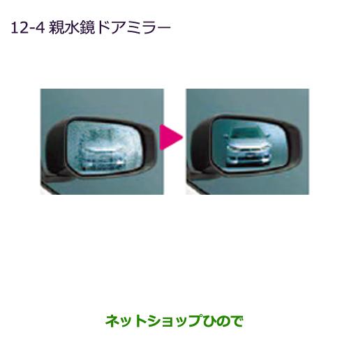 ◯純正部品三菱 eKスペース eKスペースカスタム親水鏡面ドアミラー 寒冷地仕様車用純正品番 MZ569768※【B11A】12-4