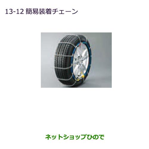 純正部品三菱 eKスペース eKスペースカスタム簡易装着チェーン純正品番 MZ481315LP※【B11A】13-12