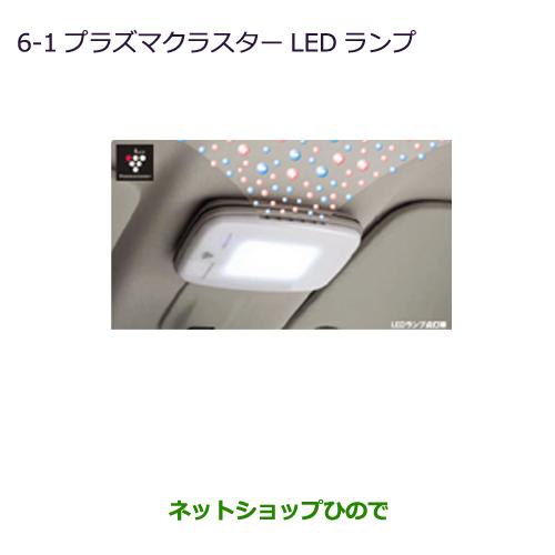 純正部品三菱 eKスペース eKスペースカスタムプラズマクラスターLEDランプ純正品番 MZ600245※【B11A】6-1