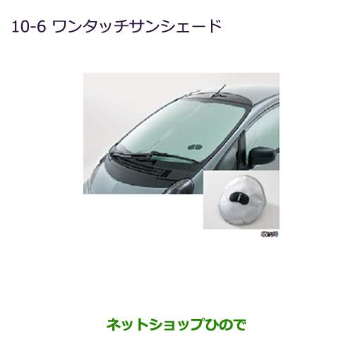 ◯純正部品三菱 MiEVワンタッチサンシェード純正品番 MZ518060【HA3W HA4W】※10-6
