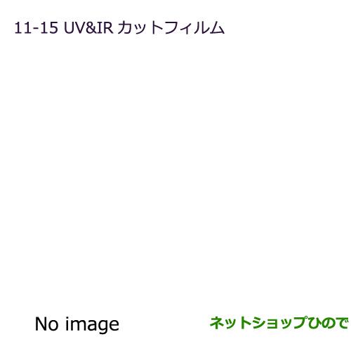 純正部品三菱 MiEVUV&IRカットフィルム スモークフィルム純正品番 MZ518873【HA3W HA4W】※11-15