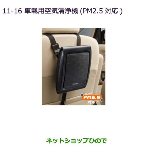 純正部品三菱 MiEV車載用空気清浄機(PM2.5対応)純正品番 MZ607608【HA3W HA4W】※11-16