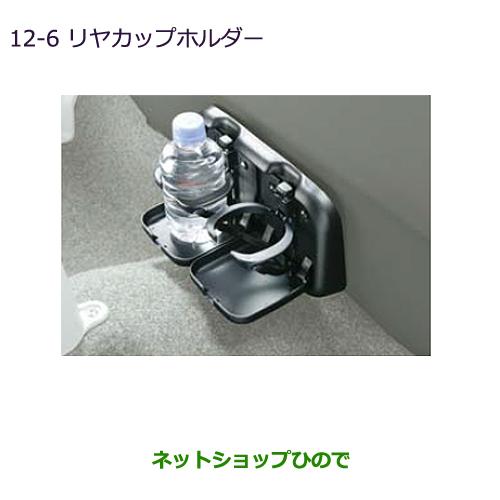 ◯純正部品三菱 MiEVリヤカップホルダー純正品番 MZ522088【HA3W HA4W】※12-6
