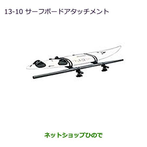 ◯純正部品三菱 MiEVサーフボードアタッチメント純正品番 MZ535011【HA3W HA4W】※13-10