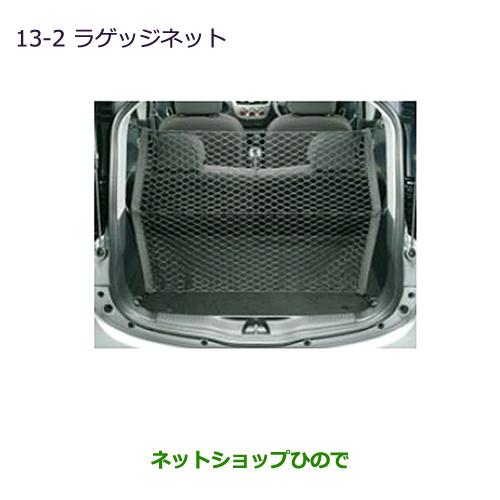 純正部品三菱 MiEVラゲッジネット純正品番 MZ522708【HA3W HA4W】※13-2