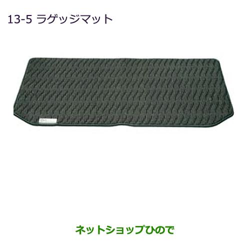 大型送料加算商品 純正部品三菱 MiEVラゲッジマット純正品番 MZ514554【HA3W HA4W】※13-5