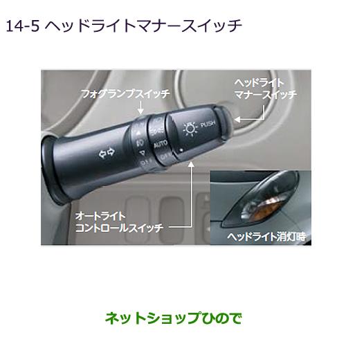 ◯純正部品三菱 MiEVヘッドライトマナースイッチ純正品番 MZ590789【HA3W HA4W】※14-5
