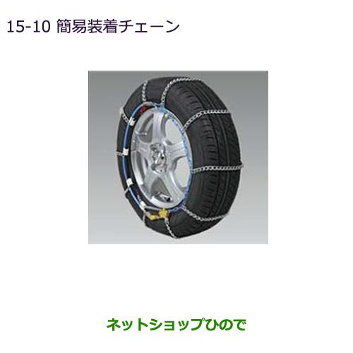 純正部品三菱 MiEV簡易装着チェーン純正品番 MZ841304LP【HA3W HA4W】※15-10