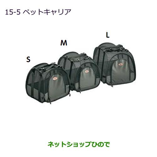 純正部品三菱 MiEVペットキャリア(Lサイズ)純正品番 MZ523177【HA3W HA4W】※15-5-3