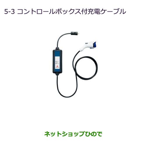 純正部品三菱 MiEVコントロールボックス付充電ケーブル(AC 100V)純正品番 9482A121【HA3W HA4W】※5-3-2