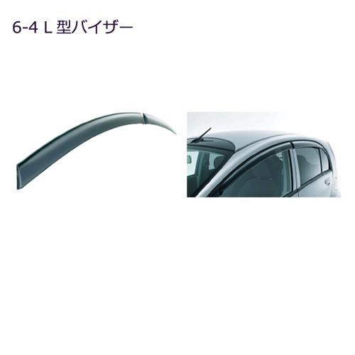 ◯純正部品三菱 MiEVL型バイザー純正品番 MZ562865【HA3W HA4W】※6-4