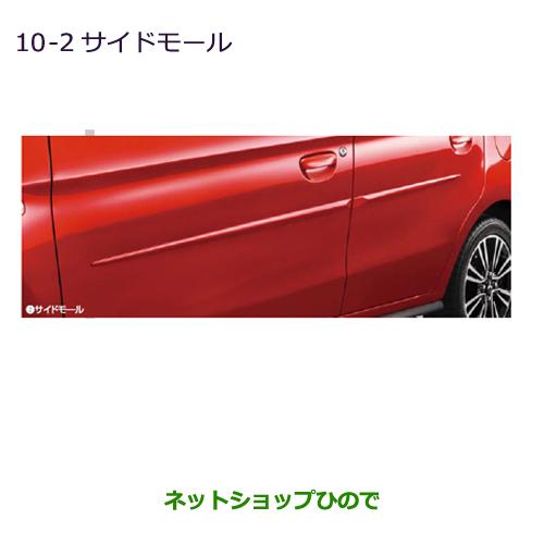 三菱 ミラージュ MITSUBISHI MIRAGE 信用 安全 ◯純正部品三菱 ミラージュサイドモール A05A サンライズオレンジメタリック純正品番 MZ576669 A03A ※10-2
