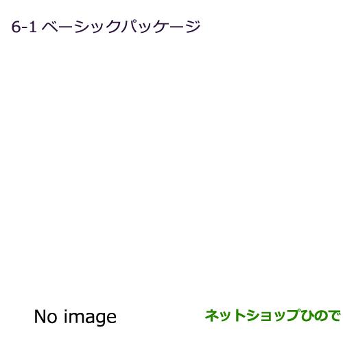 純正部品三菱 ミラージュベーシックパッケージ ブラック内装用純正品番 MZ511903【A03A A05A】※6-1