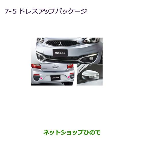 純正部品三菱 ミラージュドレスアップパッケージ ターンランプ付ドアミラー用純正品番 MZ576671【A03A A05A】※7-5