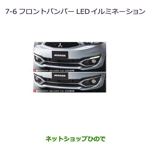 純正部品三菱 ミラージュフロントバンパーLEDイルミネーション純正品番 MZ607684【A03A A05A】※7-6
