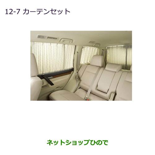 純正部品三菱 パジェロカーテンセット純正品番 MZ517489【V83W V87W V88W V93W V97W V98W】※12-7