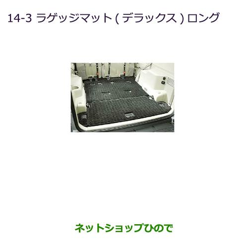 大型送料加算商品 純正部品三菱 パジェロラゲッジマット(デラックス)純正品番 MZ514556※【V83W V87W V88W V93W V97W V98W】14-3