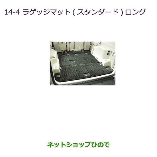 大型送料加算商品 純正部品三菱 パジェロラゲッジマット(スタンダード)純正品番 MZ514559※【V83W V87W V88W V93W V97W V98W】14-4