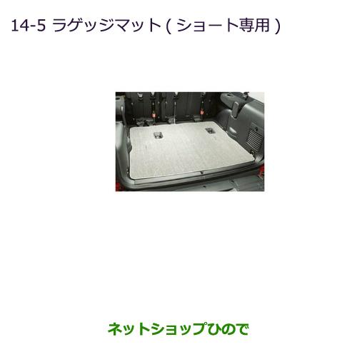 大型送料加算商品 純正部品三菱 パジェロラゲッジマット(ショート専用)純正品番 MZ514558※【V83W V87W V88W V93W V97W V98W】14-5