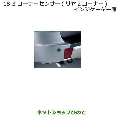 純正部品三菱 パジェロコーナーセンサー(リヤ2コーナー)インジケーター無純正品番 MZ607372※【V83W V87W V88W V93W V97W V98W】18-3