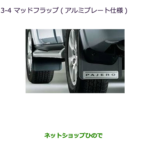 純正部品三菱 パジェロマッドフラップ(アルミプレート仕様) ショート純正品番 MZ531381※【V83W V87W V88W V93W V97W V98W】3-4