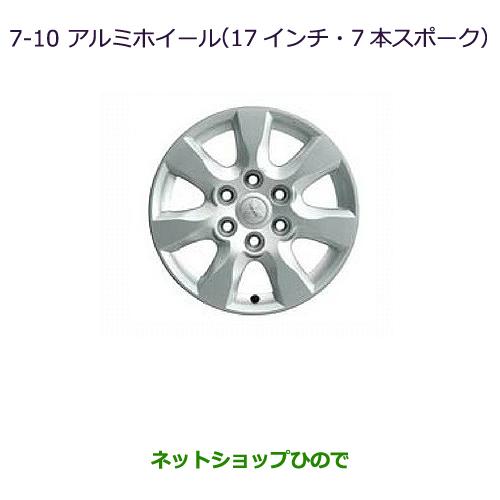 大型送料加算商品 純正部品三菱 パジェロアルミホイール(17インチ・7本スポーク)(4本)純正品番MZ556496※【V83W V87W V88W V93W V97W V98W】7-10